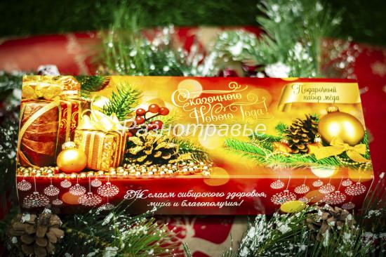 """Подарочный набор """"Медовый Алтай"""" (С Новым годом и Рождеством))"""